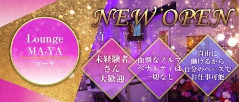 【ひばりが丘】Lounge MA-YA(マーヤ)【公式求人情報】(練馬ラウンジ)の求人・バイト・体験入店情報