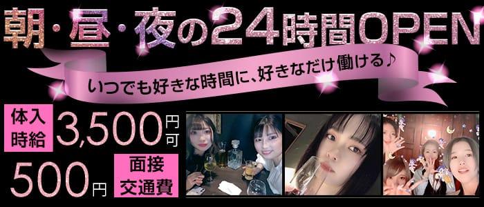 【24時間営業】Girl's Bar DELTA(デルタ)【公式求人情報】 バナー