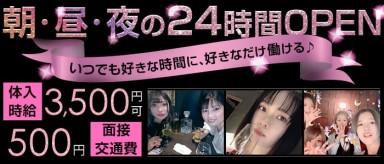 【24時間営業】Girl's Bar DELTA(デルタ)【公式求人情報】(歌舞伎町ガールズバー)の求人・バイト・体験入店情報