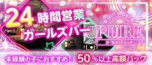 ガールズバーPure(ぴゅあ)【公式求人情報】 バナー