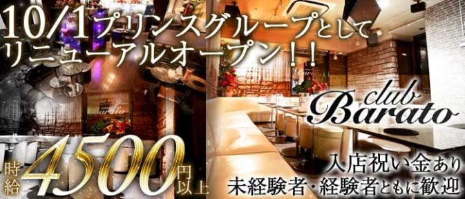 Club Barato(バラト)【公式求人情報】