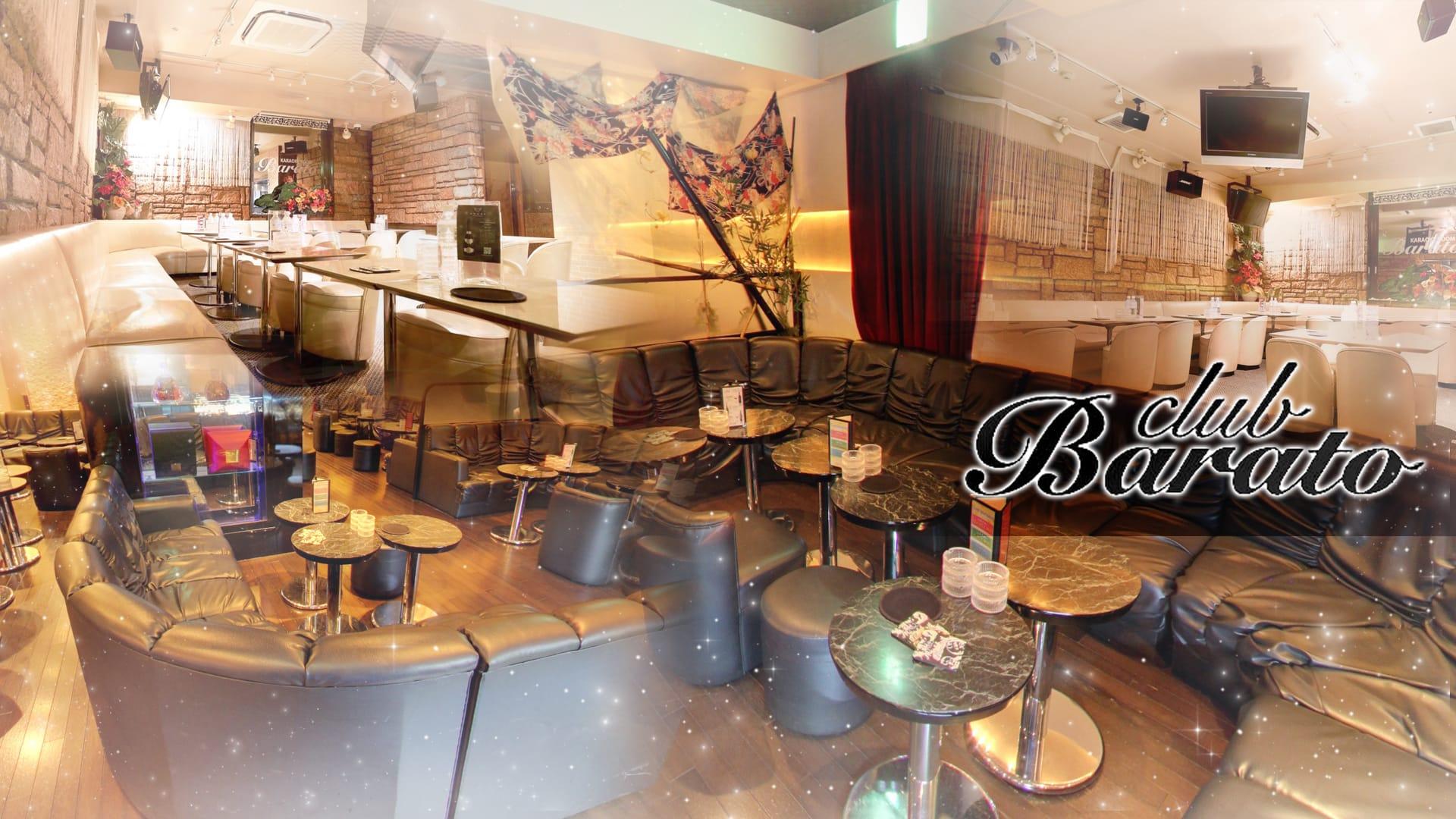 Club Barato(バラト) 横浜キャバクラ TOP画像
