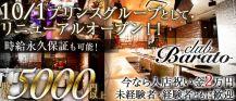 Club Barato(バラト)【公式求人情報】 バナー