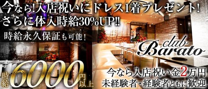 Club Barato(バラト) 横浜キャバクラ バナー
