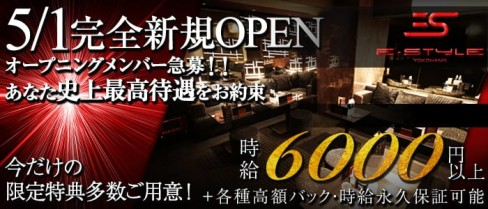 横浜 E-STYLE(イースタイル)【公式求人情報】(横浜キャバクラ)の求人・バイト・体験入店情報
