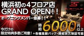 横浜 E-STYLE(イースタイル)【公式求人情報】