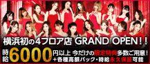 横浜 E-STYLE(イースタイル)【公式求人情報】 バナー