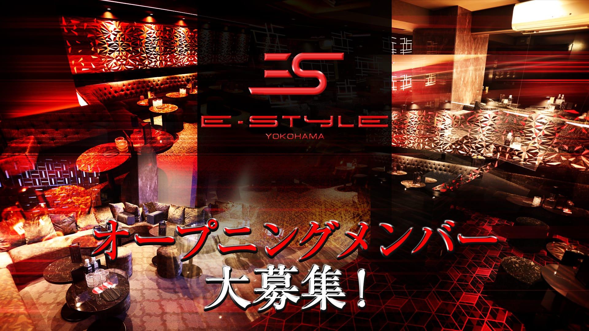 横浜 E-STYLE(イースタイル) 横浜キャバクラ TOP画像