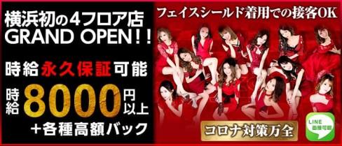 横浜 E-STYLE(イースタイル)【公式求人情報】(横浜キャバクラ)の求人・体験入店情報