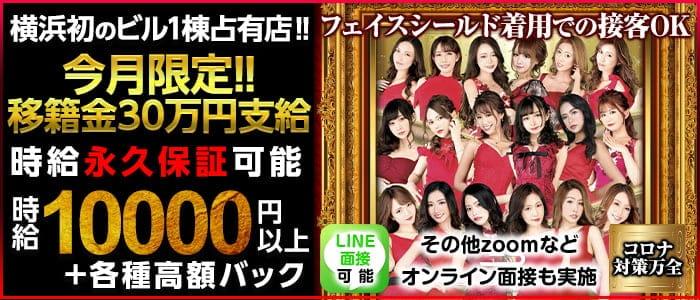 横浜 E-STYLE(イースタイル)【公式求人・体入情報】 横浜キャバクラ バナー