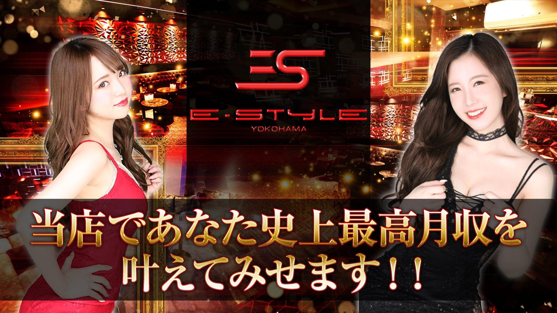 横浜 E-STYLE(イースタイル)【公式求人・体入情報】 横浜キャバクラ TOP画像