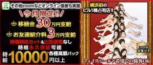 横浜 E-STYLE(イースタイル)【公式求人・体入情報】 バナー