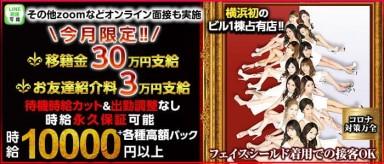 横浜 E-STYLE(イースタイル)【公式求人・体入情報】(横浜キャバクラ)の求人・バイト・体験入店情報