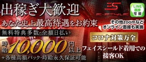 横浜 E-STYLE(イースタイル)【公式出稼ぎ求人情報】(横浜キャバクラ)の求人・バイト・体験入店情報
