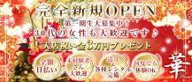 会員制ラウンジ 華【公式求人情報】 バナー