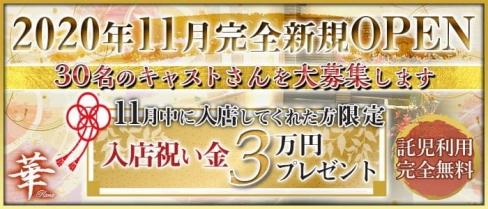 club華【公式求人情報】(新所沢キャバクラ)の求人・体験入店情報