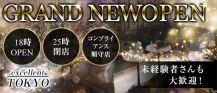 excellent TOKYO(エクセレントトウキョウ)【公式求人情報】 バナー