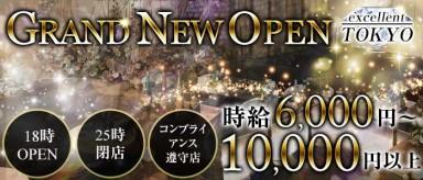 excellent TOKYO(エクセレントトウキョウ)【公式求人・体入情報】(町田キャバクラ)の求人・バイト・体験入店情報