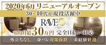 美熟女キャバ RAVE(レイヴ)【公式求人情報】 バナー