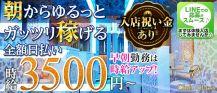 【朝キャバ】Chess(チェス)【公式求人情報】 バナー