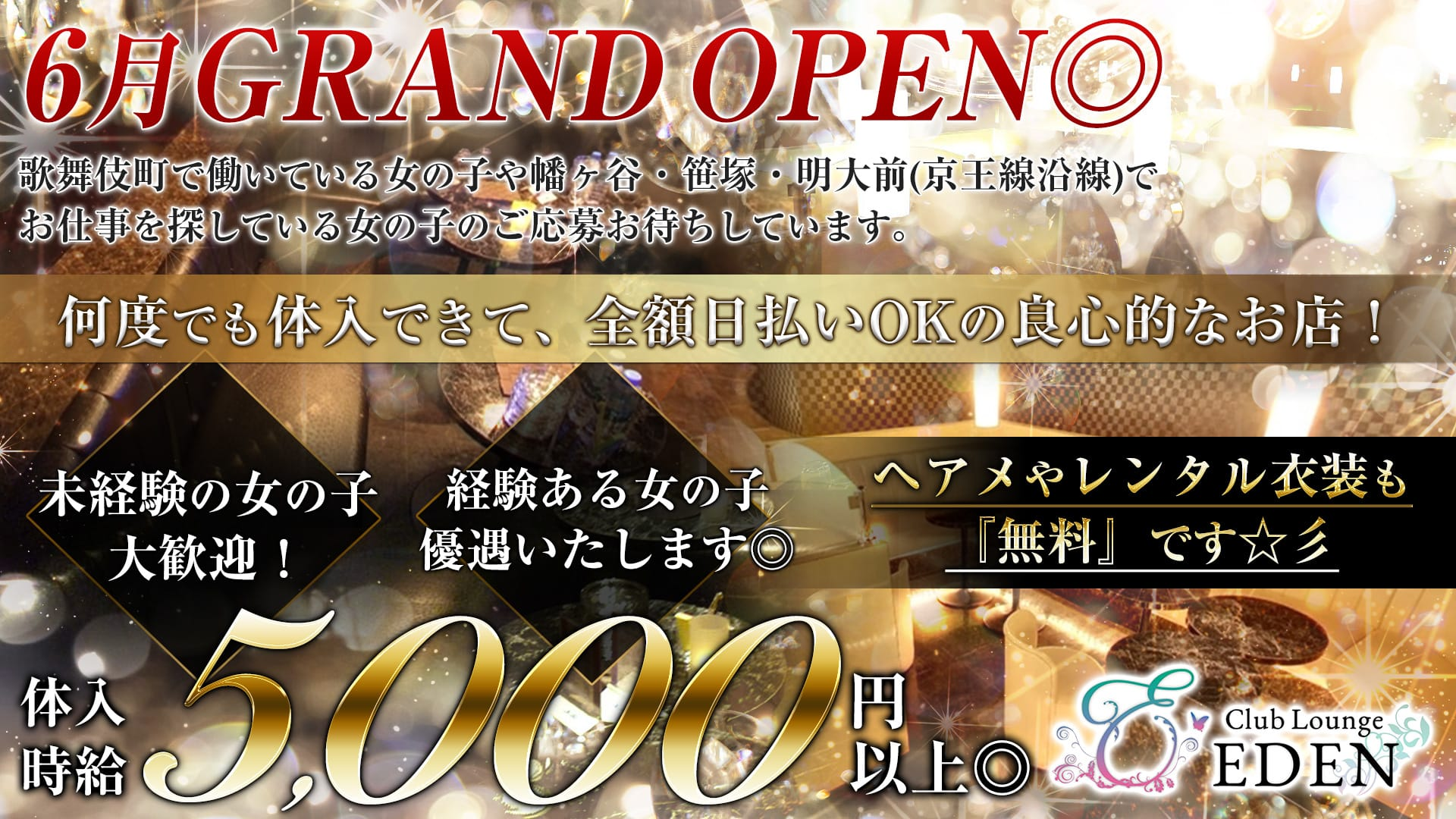 Club Lounge EDEN (エデン) 笹塚キャバクラ TOP画像