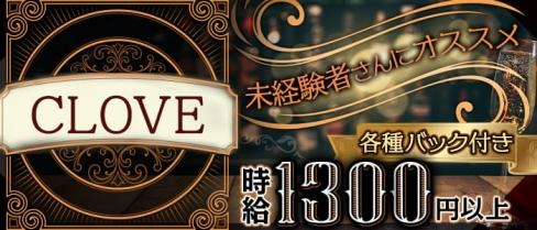 CLOVE(クローブ)【公式求人情報】(春日原ガールズバー)の求人・バイト・体験入店情報