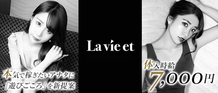 【中目黒】La vie et (ラヴィエ)【公式求人情報】 バナー