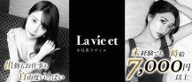 【中目黒】La vie et (ラヴィエ)※ラウンジスタイル バナー