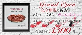 ONECHAN(ワンチャン)【公式求人情報】