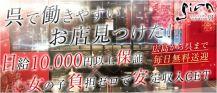 LOUNGE SION 呉(シオン)【公式求人情報】 バナー