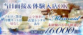 マーメイド【公式求人情報】