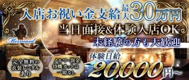 マーメイド【公式求人・体入情報】(高松キャバクラ)の求人・バイト・体験入店情報