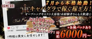 club KAMEARI(カメアリ)【公式求人情報】(亀有キャバクラ)の求人・バイト・体験入店情報