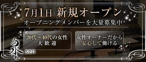 泉 セン【公式求人情報】(難波スナック)の求人・バイト・体験入店情報