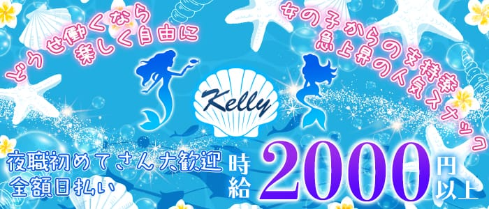 Kelly(ケリー)【公式求人情報】 バナー