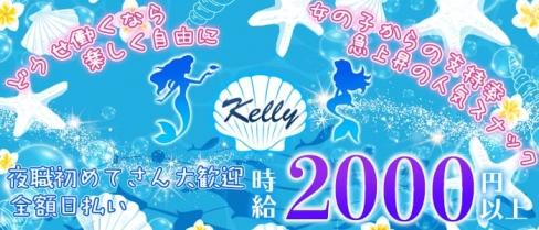 Kelly(ケリー)【公式求人情報】(小倉スナック)の求人・バイト・体験入店情報