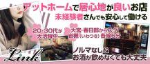 【岩槻】スナックLink(リンク)【公式求人情報】 バナー
