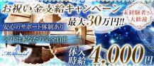 Mermaid マーメイド【公式求人情報】 バナー