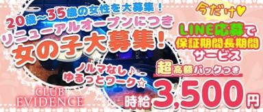 Club EVIDENCE (エヴィデンス)【公式求人・体入情報】(西川口キャバクラ)の求人・バイト・体験入店情報