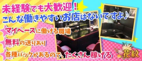 花紋【公式求人情報】(平塚スナック)の求人・バイト・体験入店情報