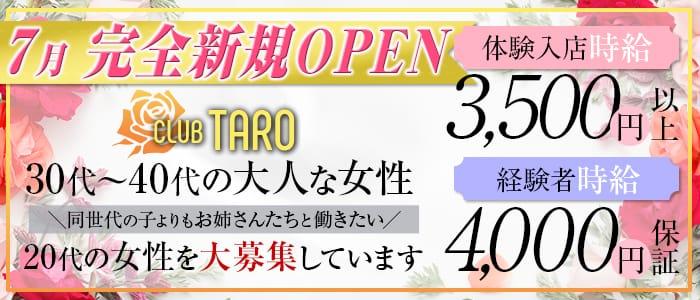 お姉さん系キャバクラTARO 1st【公式求人情報】 バナー