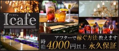 I cafe(アイカフェ)【公式求人情報】(中洲ガールズバー)の求人・バイト・体験入店情報