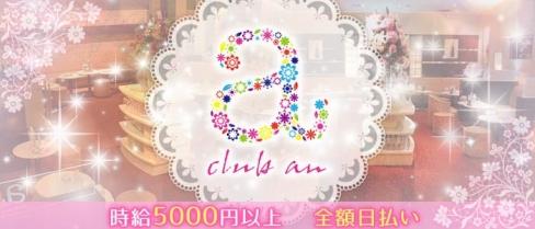 club an(アン)【公式求人情報】(中洲ニュークラブ)の求人・バイト・体験入店情報