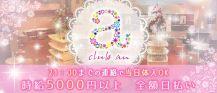 club an(アン)【公式求人情報】 バナー