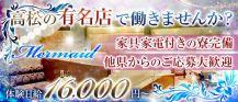 マーメイド高松店【公式求人情報】 バナー