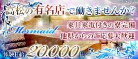 マーメイド高松店【公式求人情報】