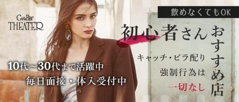 GirlsBar THEATER(シアター)【公式求人情報】(草加ガールズバー)の求人・バイト・体験入店情報