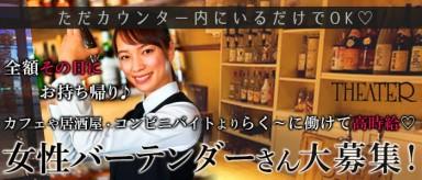 THEATER(シアター)【公式求人情報】(草加ガールズバー)の求人・バイト・体験入店情報