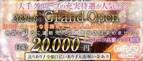 Girls Bar Kスタイル【公式求人情報】(新橋ガールズバー)の求人・バイト・体験入店情報
