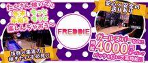 FREDDIE(フレッディ)【公式求人情報】 バナー